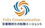 Felix Communication 営業職特化の転職エージェント