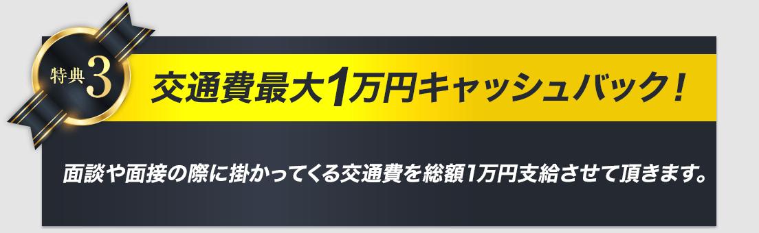 交通費最大1万円キャッシュバック!面談や面接の際に掛かってくる交通費を総額1万円支給させて頂きます。